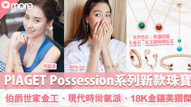 Piaget Possession系列新款珠寶 推介15款玫瑰金美鑽戒指、耳環及頸鏈 | SundayMore