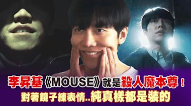 李昇基《MOUSE》就是殺人魔本尊! 對著鏡子練表情..純真樣都是裝的