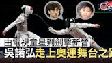 【東京奧運】由電視童星走上奧運舞台 男花新星吳諾弘成長之路