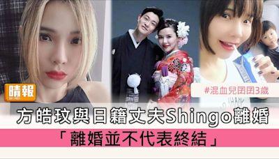 方皓玟宣布與日籍丈夫Shingo離婚 「離婚並不代表終結」 - 晴報 - 娛樂 - 中港台