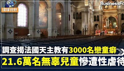 【法國天主教】法天主教70年來逾3000名戀童癖 涉性虐待21.6萬兒童   BusinessFocus