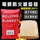【一級電銲防火毯】(S) 100*100CM 滅火毯 防火墊 玻璃纖維 消防安檢必備