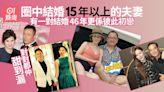 李克勤盧淑儀成模範夫妻 細數結婚15年以上夫婦有人攜手走出低谷