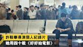 許鞍華紀錄片《好好拍電影》丨首位女導演奪威尼斯影展終身成就獎丨用四十載同時好好拍下了香港︱Esquire HK