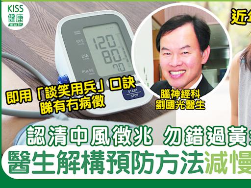 中風每分鐘滅萬三個腦細胞 專科醫生解構3大徵狀 及早預防減慢血管硬化 | 健康 | Sundaykiss 香港親子育兒資訊共享平台