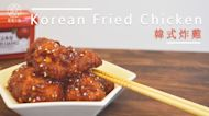 韓式炸雞 【簡單家常菜】韓式料理 下酒菜 韓國必吃 在家輕鬆做Korean Fried Chicken, Korean style Food