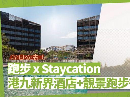 秋天最啱!跑步 x Staycation!港九新界哪些酒店附近有靚景跑步徑?|健康好人生 health