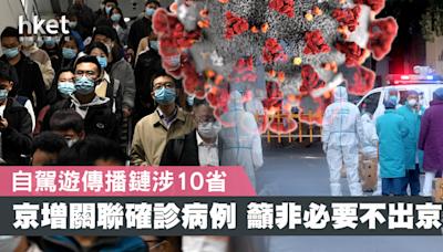 【內地疫情】北京再增確診病例 市疾控:近期非必要不出京 - 香港經濟日報 - 中國頻道 - 社會熱點