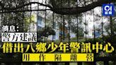 【武漢肺炎】警方消息:借八鄉少年警訊中心作隔離營 提供50單位