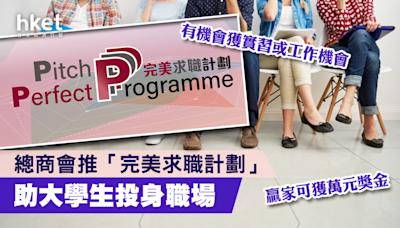【職場增值】總商會推「完美求職計劃」 助大學生投身職場 贏家可獲萬元獎金 - 香港經濟日報 - 理財 - 個人增值