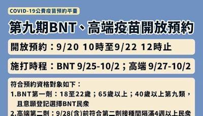 第9期疫苗今開放預約 大學生可預約接種BNT疫苗