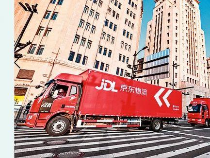 京東物流引七基投認購117億 周一招股傳籌最多273億 今年第二大