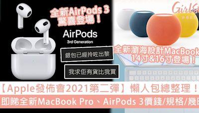 【APPLE發佈會2021懶人包】全新AirPods 3、MacBook Pro價錢/規格/幾時有 | GirlStyle 女生日常