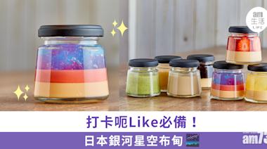 日本銀河星空布甸 打卡呃Like必備! - 旅遊新聞網   香港旅遊飲食資訊   旅遊快訊 - am730
