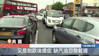 英國脫歐缺司機 加不到油民怨四起