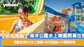 【必玩熱點】海洋公園水上樂園開幕在即 細數全球5大水上樂園+好玩設施+入場費詳情