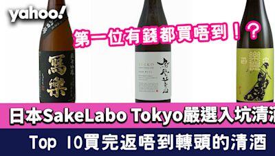 日本SakeLabo Tokyo嚴選入坑清酒:Top 10絕不能買的清酒 買完返唔到轉頭!