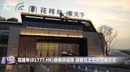 花樣年(01777.HK)債券評級降 調整在上交所交易方式