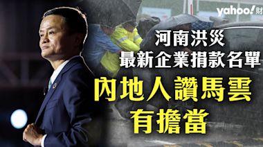 河南洪災企業捐款名單 內地人讚馬雲有擔當