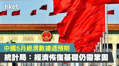 中國5月經濟數據遜預期 統計局:經濟恢復基礎仍需鞏固 - 香港經濟日報 - 中國頻道 - 經濟脈搏