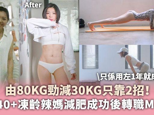 由80KG勁減30KG只靠2招! 台灣40+凍齡辣媽減肥成功後轉職Model