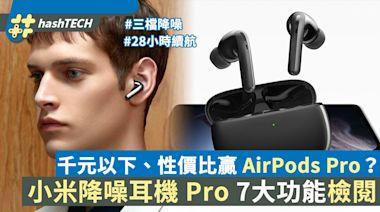 小米降噪耳機Pro發表|千元有找主動降噪、性價比贏AirPods Pro?