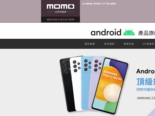 momo 購物網推出『 Android 旗艦館 』!提供多款 Android 手機和優惠 同場加映:換機備份教學