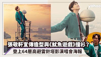 張敬軒演唱會綠色套裝宣傳造型與《魷魚遊戲》撞衫?12月開跨年個唱 登上64層高避雷針塔頂影宣傳照
