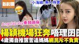 楊穎Angelababy素顏機場狂奔 4歲囝囝獨自推篋苦追媽媽 網民力斥不負責任 | 影視娛樂 | 新假期