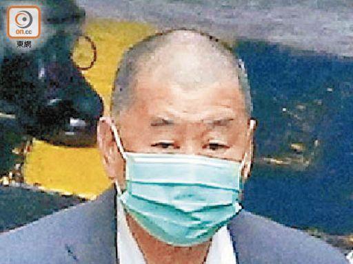 黎智英兩壹傳媒高層被控違地契獲利 控方申交國安法指定法官審理 - 東方日報