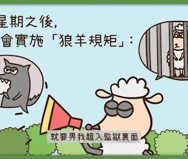 香港羊村守護者繪本5作者被起訴煽動 旁聽人士比愛心支持
