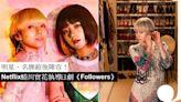 【防疫煲劇】「蜷川實花」式華麗時尚!明星、名牌強勢打造Netflix人氣新日劇《Followers》