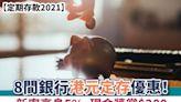 【定期存款2021】8間銀行港元定存優惠!新客高息5%、現金獎賞$200