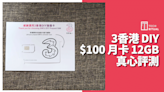 【SIM 評測】3香港 DIY 儲值卡 $100 12GB 本地儲值月卡,1GB=$8.3 / ≈$0 | 香港 |