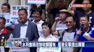 藍反制農田水利法提釋憲 蘇煥智、陳昭南聲援