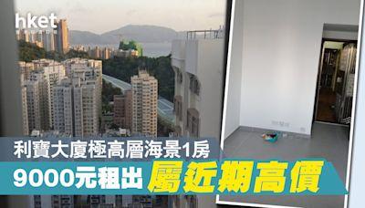 【直擊單位】利寶大廈極高層海景1房9000元租出 屬近期高價 租金回報3.1厘 - 香港經濟日報 - 地產站 - 二手住宅 - 私樓成交