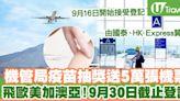 【抽機票】機管局疫苗抽獎送5萬張機票(附登記連結)國泰/HK Express達50個航點!9月30日截止登記 | U Travel 旅遊資訊網站