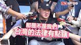 館長挨槍後復出開庭 怨「台灣法律有點瞎」 - 自由電子報影音頻道