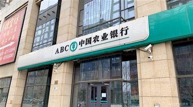 農行(01288.HK)本周六起關網銀渠道貴金屬評估