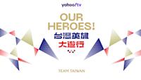 Our Heroes台灣英雄大遊行 東京奧運帕運選手上街頭接受喝采