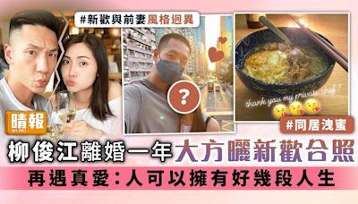 柳俊江離婚一年大方曬新歡合照 再遇真愛:人可以擁有好幾段人生 - 晴報 - 娛樂 - 中港台
