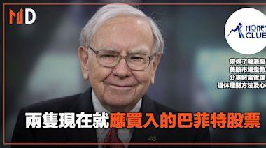 【投資專欄】兩隻現在就應買入的巴菲特股票(HK MoneyClub)