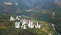 世外桃源 部落創生之路 |把人留在福山|華視新聞雜誌