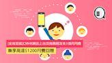 [全城至抵]CMHK網店上台及推薦親友免1個月月費,兼享高達$1200月費回贈