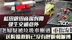 藍田交通意外