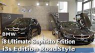 BMW i8 Ultimate Sophisto Edition、i3s Edition RoadStyle 限量登台 寫在新章前的絕後特仕!
