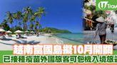 越南富國島擬10月開關已接種疫苗外國旅客可包機到訪   U Travel 旅遊資訊網站