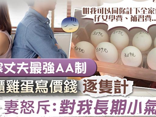 【最強AA制】孤寒丈夫雞蛋寫價錢逐隻計 妻怒斥離譜︰對我長期小氣 - 香港經濟日報 - TOPick - 親子 - 親子資訊
