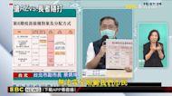 第八輪疫苗台北不夠打 雲林卻隨到隨打