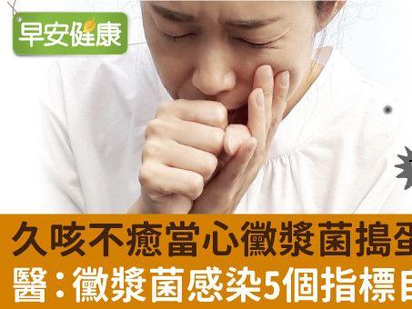 感冒後反覆咳嗽好不了?醫師抓出兇手:還與失眠、消化問題有關